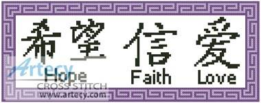 cross stitch pattern Hope, Faith, Love